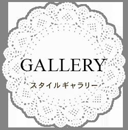浜松市の美容室evergreenのスタイルギャラリー